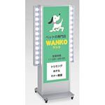 LED点滅球付き電飾スタンド看板 H1400mm シルバー (ADO-930N2点滅2)