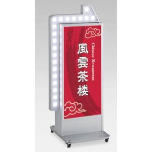 LED矢印点滅付き電飾スタンド看板 H1200mm シルバー (ADO-940N2矢印点滅)